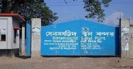 সোনামসজিদ স্থলবন্দরে আমদানি-রফতানি কার্যক্রম বন্ধ