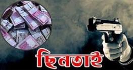 চাঁপাইনবাবগঞ্জে পুলিশ সদস্যের পরিচয়ে টাকা ছিনতাই