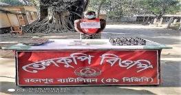 চাঁপাইয়ে বিজিবির অভিযানে ৪০ হাজার টাকার মাদকসহ ১ জন গ্রেপ্তার