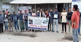 গোমস্তাপুরে সাবেক ছাত্র নেতা সুমনের ওপর হামলার প্রতিবাদে মানববন্ধ