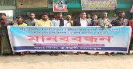 চাঁপাইনবাবগঞ্জে বাইস এনজিওর বিরুদ্ধে মানববন্ধন