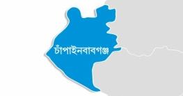 ১১ ঘণ্টা বিদ্যুৎ বঞ্চিত থাকবে চাঁপাইনবাবগঞ্জের ৪ উপজেলা