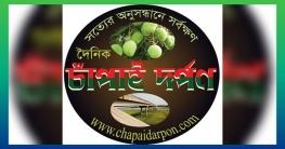 চাঁপাইয়ে বহুল প্রচারিত দৈনিক 'চাঁপাই দর্পণ' পত্রিকার ৮ম জন্মদিন