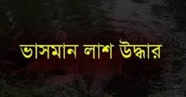 গোমস্তাপুরে মহানন্দা নদীতে অজ্ঞাত ব্যক্তির ভাসমান লাশ উদ্ধার