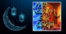 নাজাতের আশায় স্বাগত মাহে রমজান